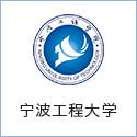 宁波工程大学