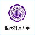 重庆科技大学