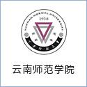 云南师范学院