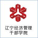 辽宁经济管理干部学院