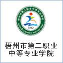 梧州市第二职业中等专业学院