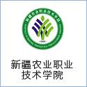 新疆农业职业技术学院