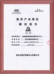 软件产品登记测试报告