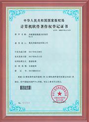 计算机软件著作权登记证