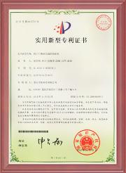 实用新型专利证书08