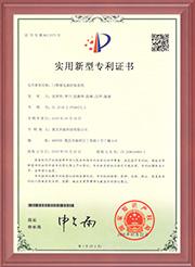 实用新型专利证书09