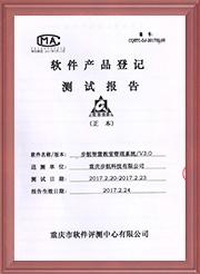 软件产品登记测试报告0