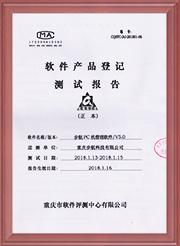 软件产品登记测试报告1
