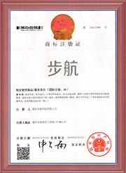 商标注册证02