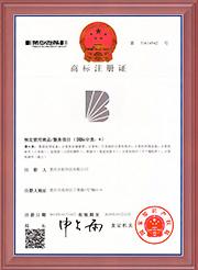 商标注册证03