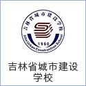 吉林省城市建设学校