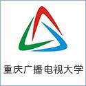 重庆广播电视大学